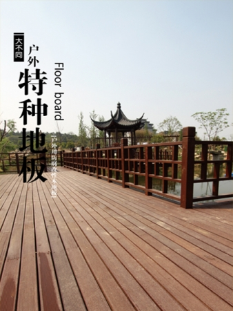 上海户外特种地板