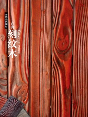 上海刻纹木
